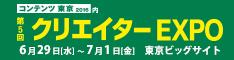 コンテンツ東京2016 第5回「クリエイターEXPO」 @ 東京ビックサイト | 江東区 | 東京都 | 日本